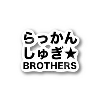 らっかんしゅぎ★BROTHERS Stickers