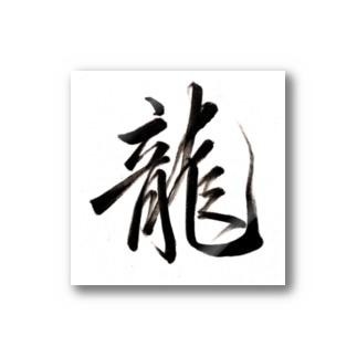 「龍」 Stickers