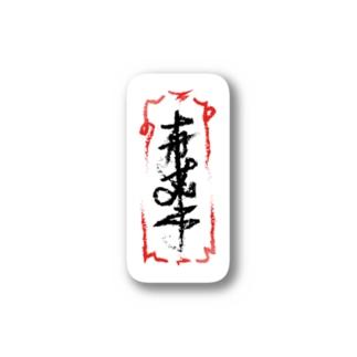 お札 ステッカー Stickers