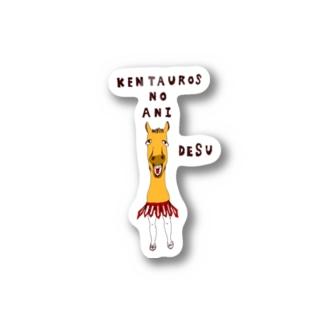 ユーモアTシャツ「ケンタウルスの兄です」 Stickers