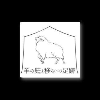 渡邉羊野洋服店の羊の庭と移ろいの足跡 Stickers