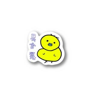 ぴより具合悪 Stickers