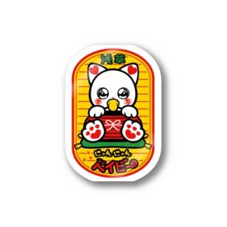 にゃんにゃんベイビー Stickers