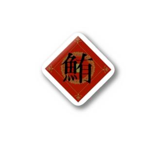鮪(傾鮪) Stickers