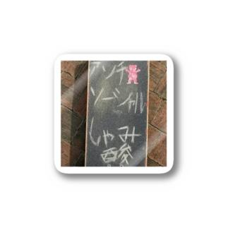ASSS Stickers