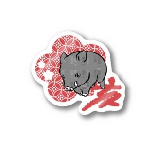 いのしし赤 Stickers