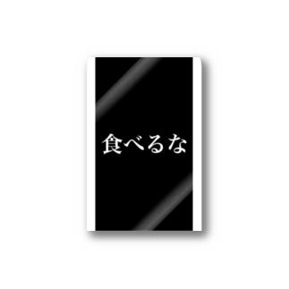断食 Stickers