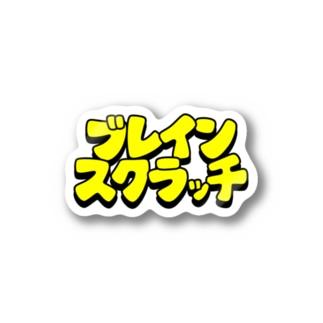 ブレインスクラッチ Stickers
