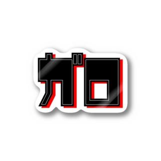 ガロ Stickers