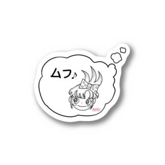 ムフ♪ Stickers