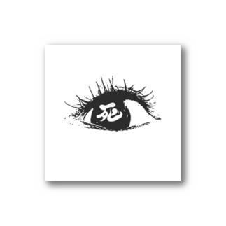 死を待つ瞳 Stickers