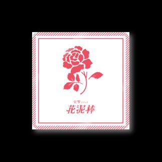 佐々木ののかの突撃スナック花泥棒official Stickers
