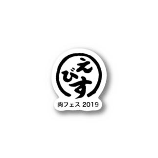 炭火焼肉えびす肉フェス2019記念 Stickers