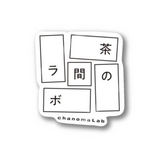 茶の間ロボ Stickers