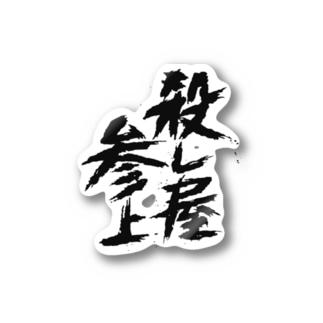 殺し屋参上(文字のみ) ステッカー