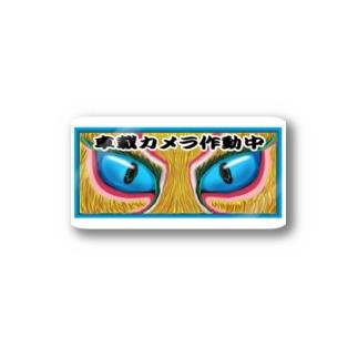 2019.3月NEWゲリラコレクション「車載カメラ猫目」 Stickers
