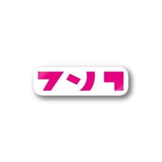 イカしたロゴ・ミニ Stickers