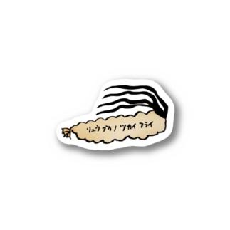 リュウグウノツカイフライ Stickers
