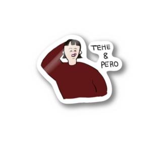 テヘアンドペロ Stickers