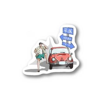 タイムトラベラー Stickers