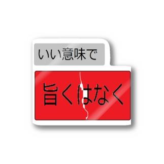 いい意味で、旨くはなく Stickers