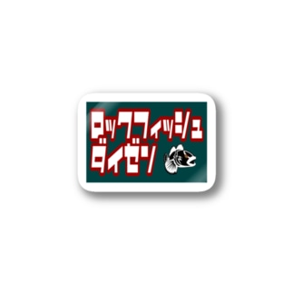 ロックフィッシュ大全ロゴ Stickers