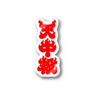 天中殺 Stickers