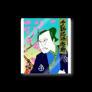 二代目千瓢(札幌川沿向上委員会顧問)の千瓢落語寄席 Stickers