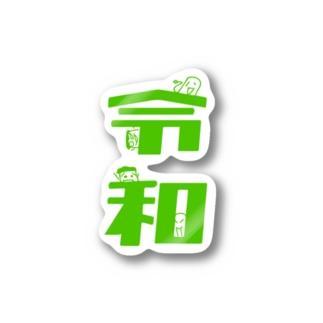 新元号【令和】スペシャル Stickers