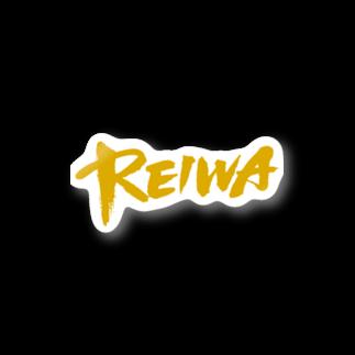 kontondeptの令和 REIWA(ワイルド)g Stickers