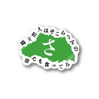 埼玉県 Stickers