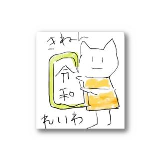 ねこちゃん元号 Stickers
