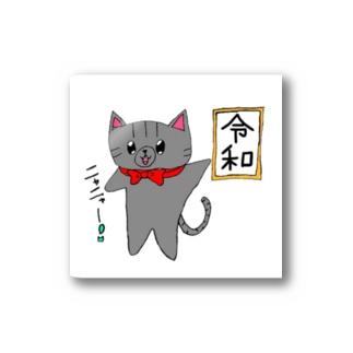 ねこまちランドの新元号令和ねこ Stickers