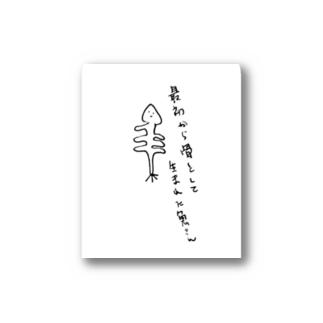 ~I・R・A~最初から骨として生まれた魚さん Stickers
