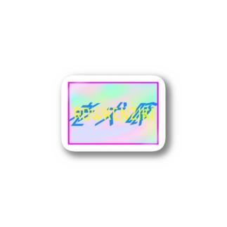 老犬喰 弐ノ喰 Stickers