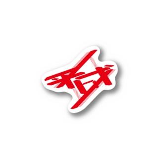 平成_赤 Stickers