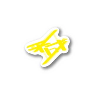 平成_黄 Stickers