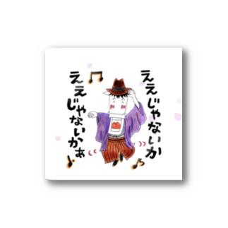 ええじゃないかええじゃないか 和服ver Stickers