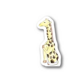 体育座りアニマル(キリン) Stickers