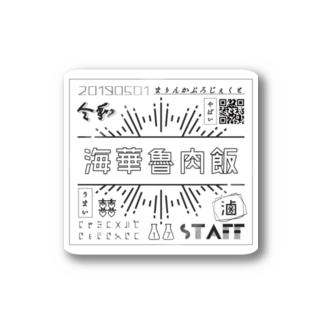 海華魯肉飯店 Stickers
