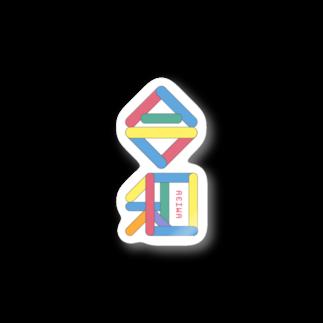 れおすし🍣の令和ステッカー Stickers