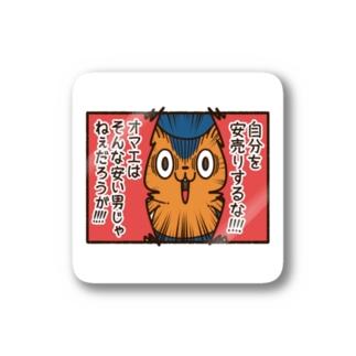 アニキの格言「安売りするな」 Stickers