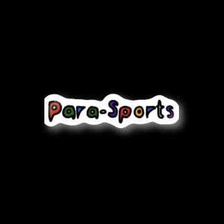 おとなのつくってあそぼのParasports_colorful Stickers