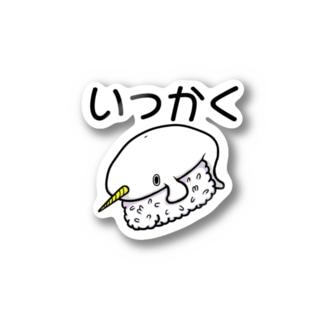 いっかく Stickers
