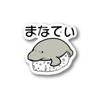 まなてぃ Stickers