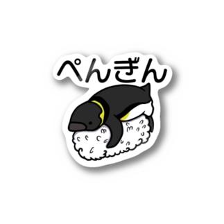 ぺんぎん Stickers