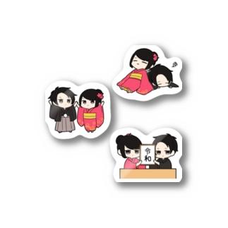 無気力カップル(元号) Stickers