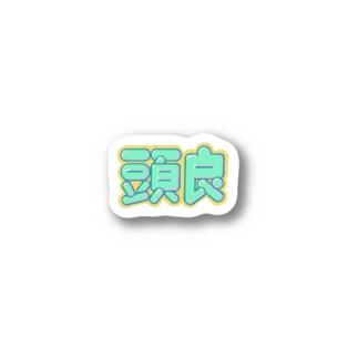 頭良(あたまよ) Stickers