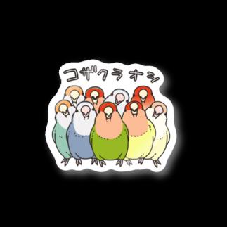 インコグッズ屋のコザクラオシ Stickers