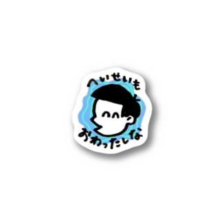 てきとう平成くん Stickers